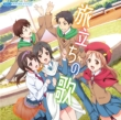Tv Anime[tari Tari]drama Cd