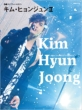 �҂� ���C�u�t�H�g�}�K�W�� �L���E�q�����W�����U Kim Hyun Joong Japan Tour 2013 UNLIMITED