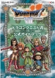 Nintendo 3DS Dragon Quest VII Eden no Senshi-tachi Official Guide Book