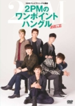 NHK TV de Hangeul Kouza 2PM no One Point Hangeul DVD Vol.2
