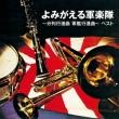 Yomigaeru Gungakutai-Bunretsu Koushinkyoku Gunkan Koushinkyoku-Best