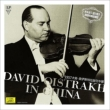 David Oistrakh Live in China 1957 -J.S.Bach, Bruch, Leclair, Tchaikovsky