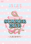 Ancafesta' 12 Summer Dive -Dai Koukai Jidai-