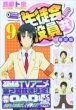 Seitokai Yakuindomo 9 (Limited Edition with Anime DVD)