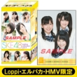 SKE48 Trading Collection Part4 (15 Packs per BOX)