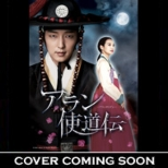 Arang and the Magistrate DVD-SET1