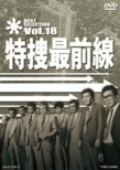 Tokusou Saizensen Best Selection Vol.18