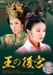 The Emperor`s Harem Dvd-Box2