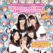 [Lawson HMV Limited] Yuri Yurararara Yuru Yuri Housoushitsu Countdown CD 3 Jikanme
