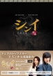 Shin-I The Great Doctor Dvd-Box3