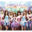 Banisuta! (+DVD)[First Press Limited Edition C]
