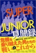 SUPER JUNIOR�����^