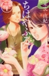Chihayafuru 20 Be Love Kc