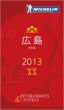 Michelin Guide Hiroshima 2013 Special Edition