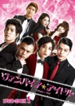 Vampire Idol Dvd-Box 1
