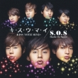 Ki Su U Ma I -KISS YOUR MIND / S.O.S (Smile On Smile)[First Press Limited Ki Su U Ma I Edition](CD+DVD)