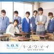 Ki Su U Ma I -KISS YOUR MIND / S.O.S (Smile On Smile)[First Press Limited S.O.S Edition](CD+DVD)