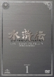 Suikoden All Men Are Brothers Dvd-Set1
