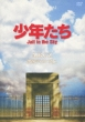 Shounentachi Jail in the Sky (DVD)