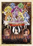 Precure Premium Concert 2013 -Orchestra To Asobou-