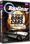 �y��Ԍ���̔��zTopGear 50YEARS OF BOND CARS ���E��̃X�p�C �{���h�����N���}���� ��{�ꎚ����