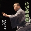 Hayashiya Taihei Rakugo Shuu Taihei Rakugo Ido No Chawan/Yabu Iri