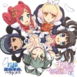 Ps3 Soft[kamisama To Unmei Kakumei No Paradox]charason Album Feat.M`s(Love Live!)