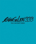 �����@���Q�������V����ŁFQ EVANGELION:3.33 YOU CAN (NOT)REDO.