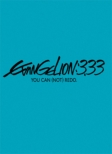 EVANGELION:3.33 YOU CAN (NOT)REDO.