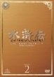 Suikoden All Men Are Brothers Dvd-Set2