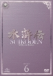 Suikoden All Men Are Brothers Dvd-Set6