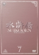 Suikoden All Men Are Brothers Dvd-Set7