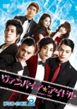 Vampire Idol Dvd-Box 2