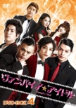 Vampire Idol Dvd-Box 4