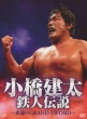 Kobashi Kenta Tetsujin Densetsu