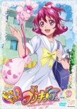 Dokidoki! Precure Vol.9