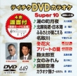 Teichiku Dvd Karaoke Super 10