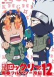 Naruto Sd Rock Lee No Seishun Full Power Ninden 12