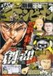 別冊少年チャンピオン 2013年 4月号