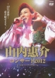 Yamauchi Keisuke Concert 2012-Nijuudai Saigo!Keisuke Misemasu-