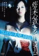 Sasaki Kokone Second Stage -Movie
