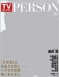 TV�K�C�hPERSON (�p�[�\��) Vol.7 2013�N 4�� 27��