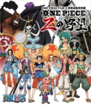 �����s�[�X ONE PIECE FILM Z �f��A�����ʕ� Z�̖�]