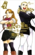 Silver Spoon 7