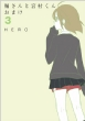 HERO (Book)