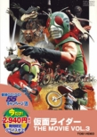 Masked Rider The Movie Vol.3