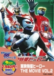 Toei Tokusatsu Hero The Movie Vol.2