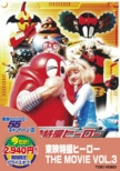 Toei Tokusatsu Hero The Movie Vol.3