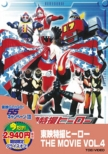 Toei Tokusatsu Hero The Movie Vol.4
