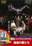 Gokudou No Onnatachi